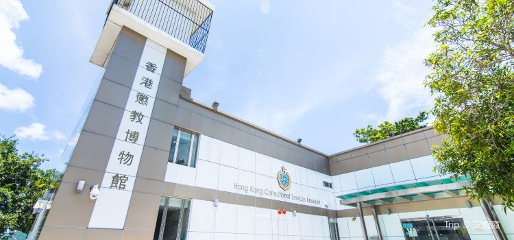 Hong Kong Correctional Services Museum1