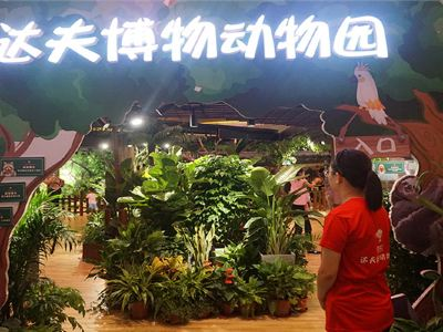 達夫博動物園