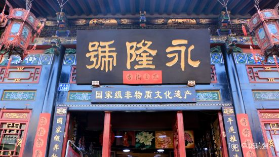 Yonglonghao (North to Tianyuankui Guesthouse)