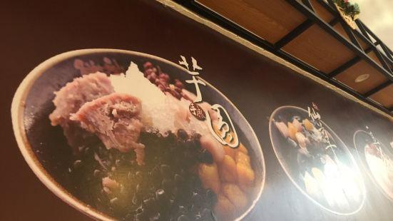 鮮芋仙(讓區唐人店)