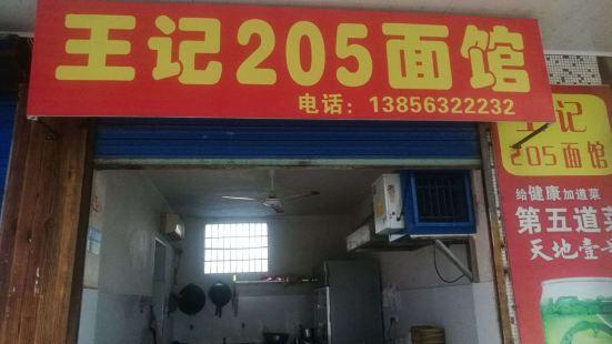 王記205麵館