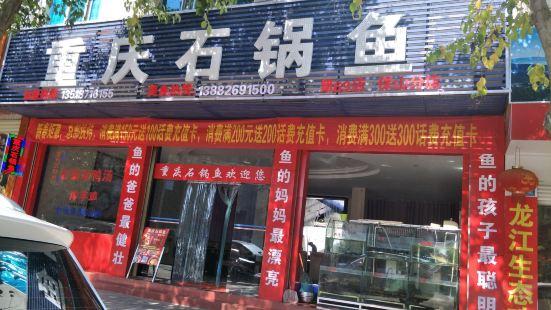 重慶石鍋魚(保山分店)