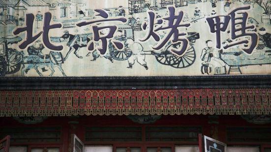 簡記老北京果木烤鴨