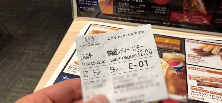 ユナイテッドシネマ熊本1