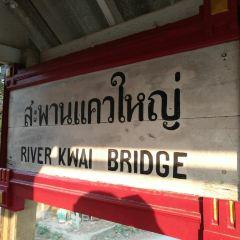 Bridge Over the River Kwai User Photo