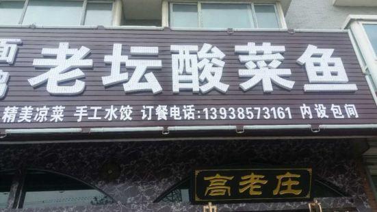 高老莊老壇酸菜魚