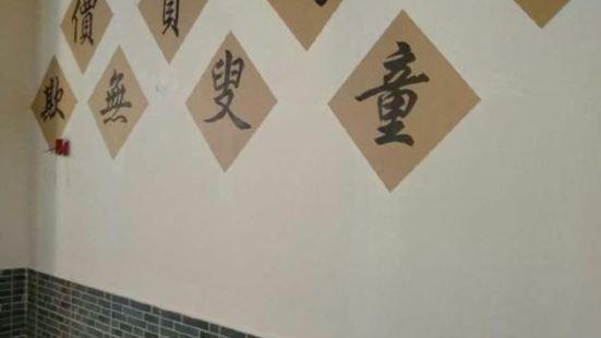 重慶記憶老灶火鍋(奧特萊斯店)