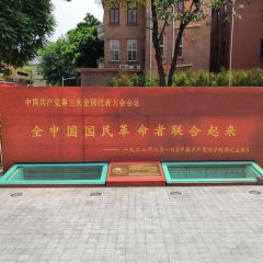 The Museum of Site of the 3rd National Congress of the Communist Party of China User Photo