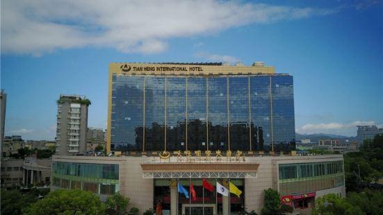 天恒國際大酒店中餐廳
