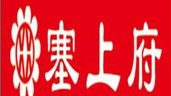塞上府(金隅店)