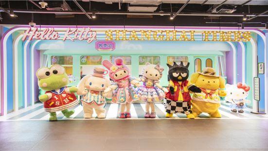 世茂Hello Kitty上海灘時光之旅