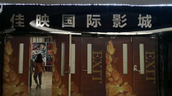 Tianjin Jiaying Tianyue International Cineplex