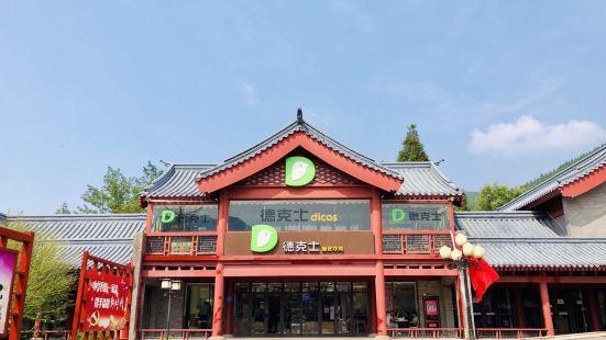 德克士(少林武魂店)