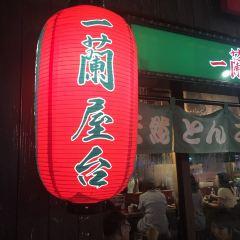 一蘭拉麵(本社總本店)用戶圖片