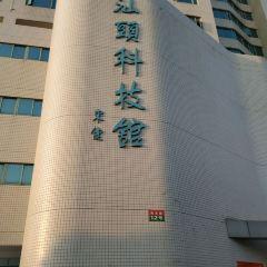 Shantou Science & Technology Museum User Photo