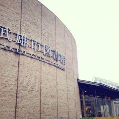 武雄市圖書館用戶圖片