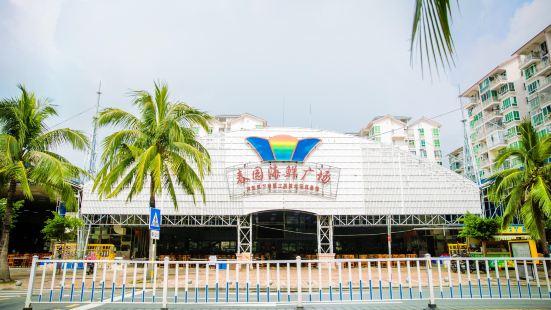 春園海鮮廣場