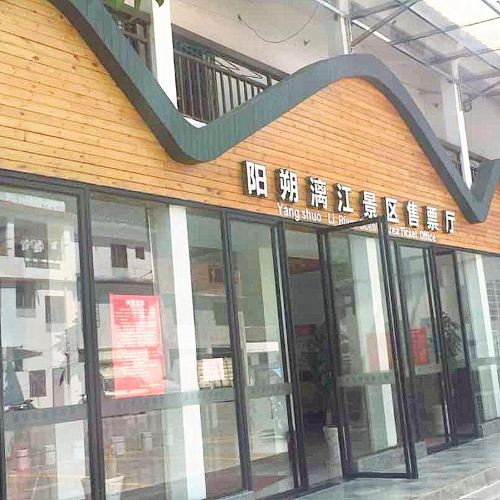 리장강 주파유람 - 양디 제방지역