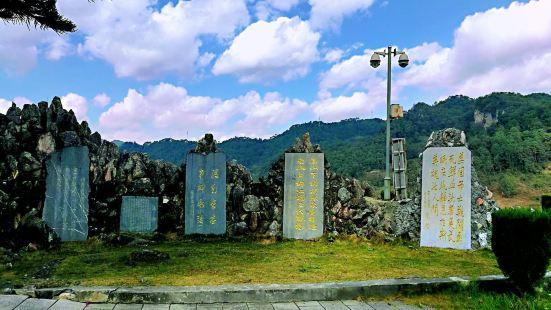 Malipo Martyrs Cemetery
