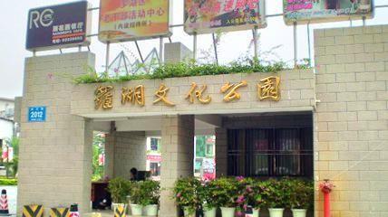 Luohu Cultural Park