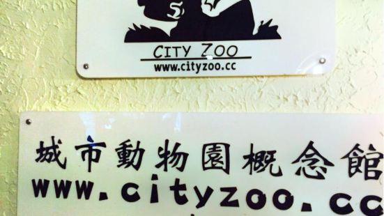 Xi'an Zhuluoji Chengshi Zoo Experience Hall