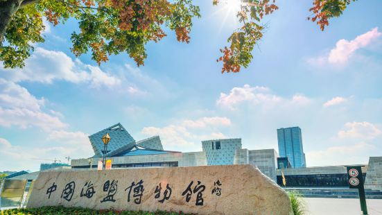 China Sea Salt Museum