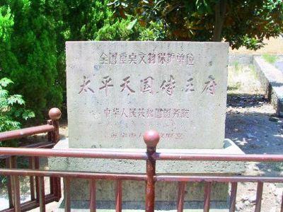 Taipingtianguo Shiwangfu