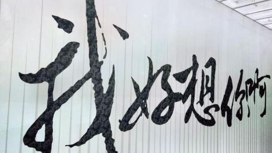 Xi'anshilian Museum