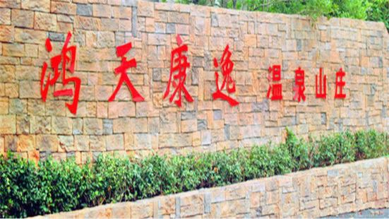 Hongtian Kangyi Hot Spring Mountain Villa