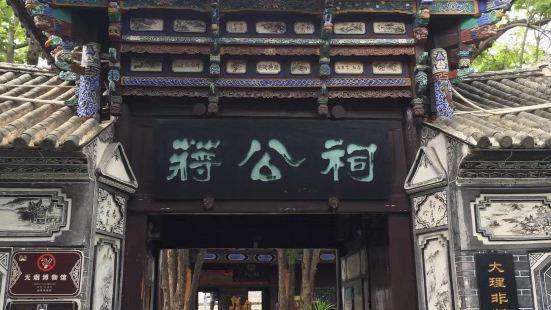 大理非物質文化遺產博物館