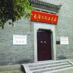 마오쩌둥 고택 여행 사진