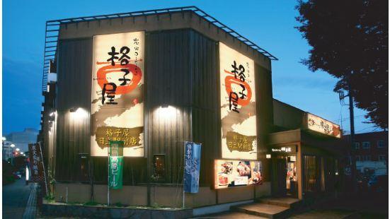 格子屋(日立駅前店)