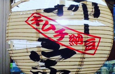 Yanagi Ya Sendai Higashiguchi
