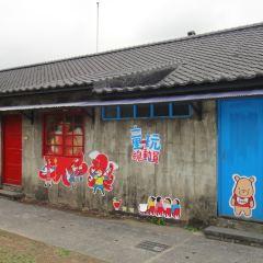 四四南村用戶圖片
