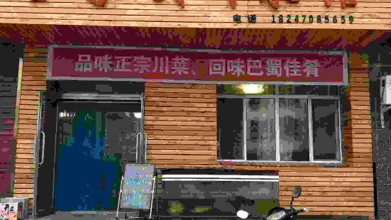 合家歡川菜館
