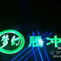 《夢幻騰沖》演出用戶圖片