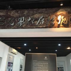 Jiang Guangnai Former Residence Museum User Photo