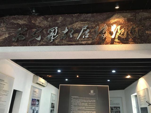 Jiang Guangnai Former Residence Museum