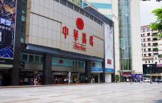 中华广场(中山三路)-广州-德佑铸成房地产