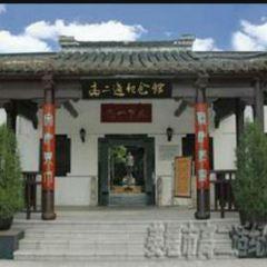 高二適紀念館用戶圖片