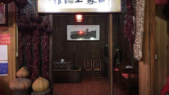 苗家土酒館