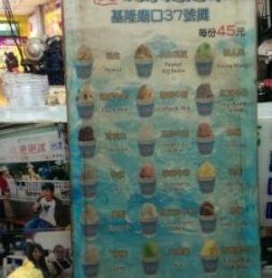 Ji Long Miao Kou Shen Jia Bubble Ice Cream
