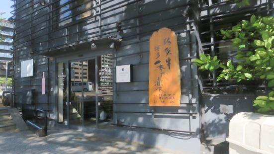 Saga Fudokan Hakatakira