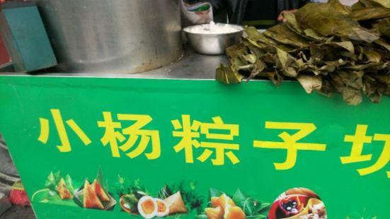 小楊粽子坊