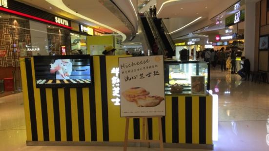 Hicheese(大悅城店)
