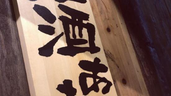 面匠鐵男(白果園店)