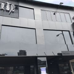 夏慕尼新香榭鐵板燒(高雄五福店)用戶圖片