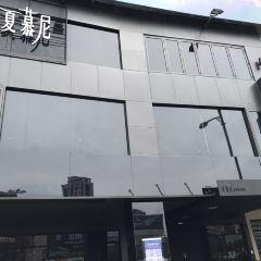 Chamonix New Champs Teppanyaki  ( Kaohsiung Wufu Branch) User Photo