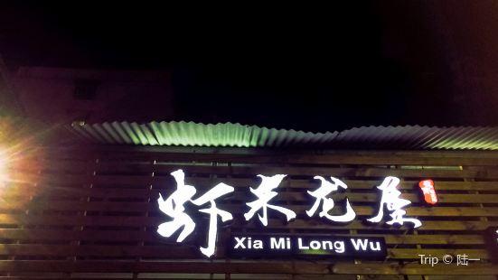 Xia Mi Long Wu