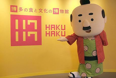 Hakata Food and Culture Museum